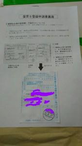 保育士登録の料金支払い