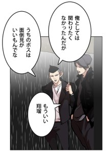 翔瑠とバスコの相合傘