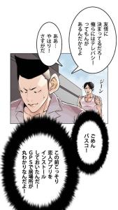 バスコと翔瑠のテレパシー