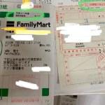 ファミペイ で固定資産税を払った沖縄