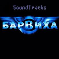 Барвиха – саундтрек