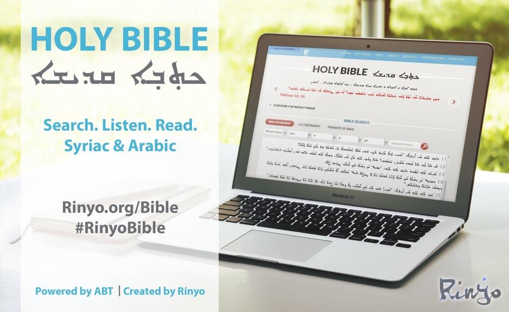 Rinyo bibelsökning