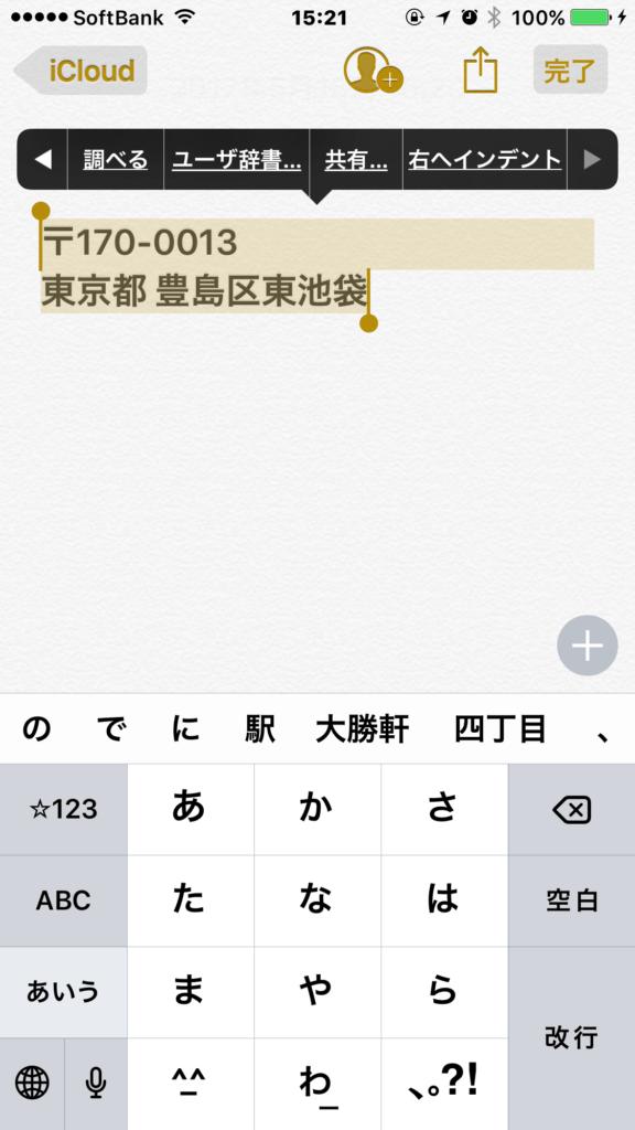 iPhoneユーザー辞書の使い方