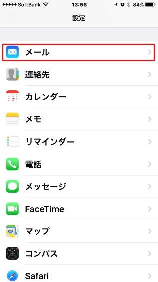 iPhone・iPadメール設定 設定画面