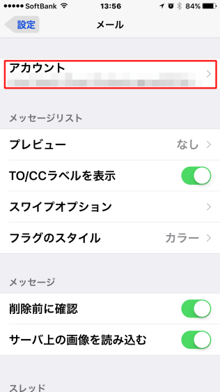 iPhone・iPadメール設定 メールアドレス作成