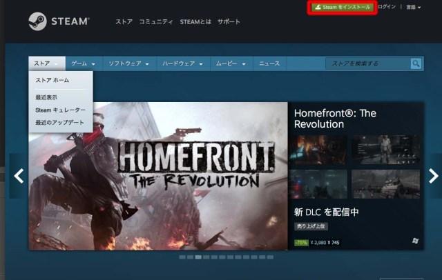 MAC対応ゲームで遊ぶ! Steamの設定方法