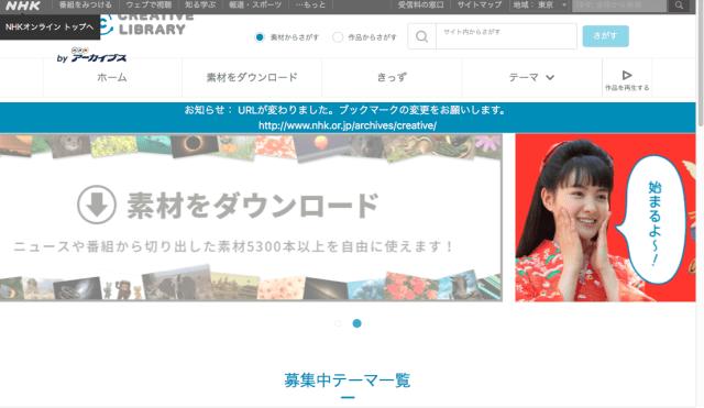 NHKフリー動画素材