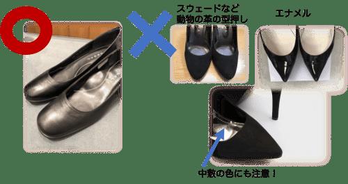葬儀でOKな靴NGな靴の画像