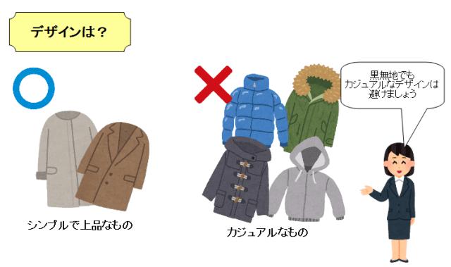 告別式 コート デザイン