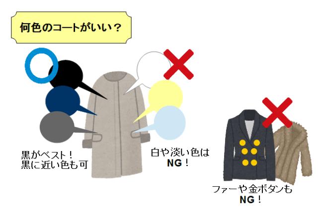 告別式 コート 色