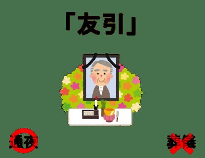 友引の葬儀