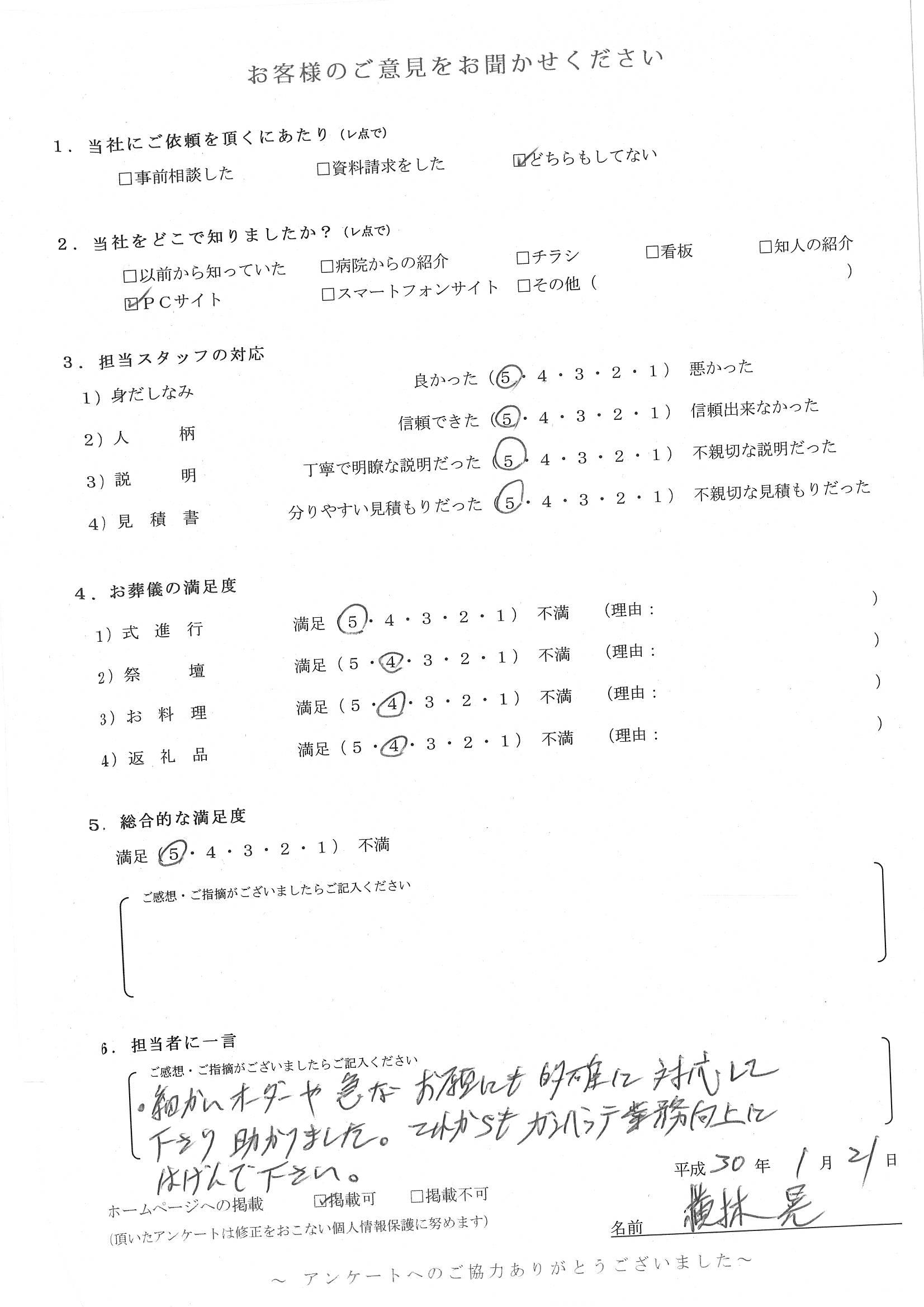 2018.01.21 町田市 横林様