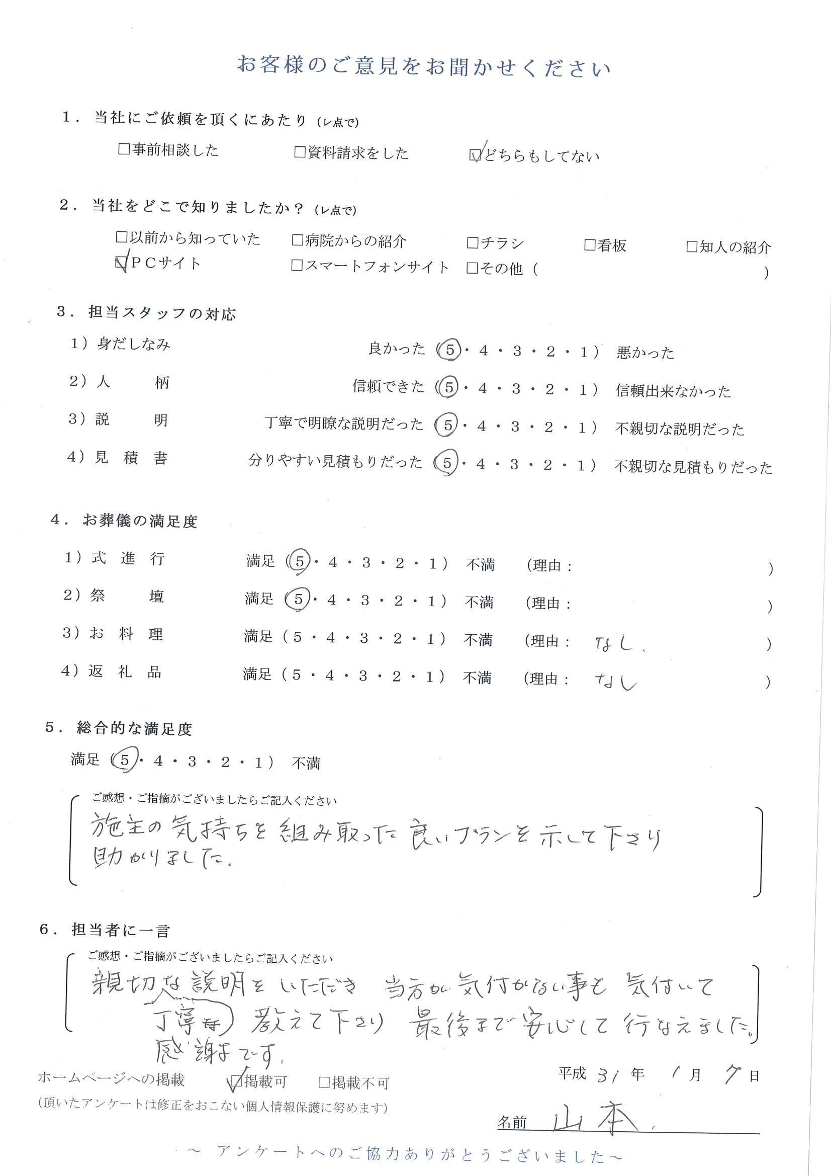 2019.01.07 川崎市多摩区 山本様