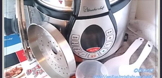 ワンダーシェフ 電気圧力鍋