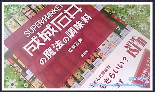 1-1成城石井調味料の本