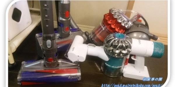 ダイソン掃除機の選び方【第4回】ダイソンが掃除機のメインヘッドをセールスポイントにする理由