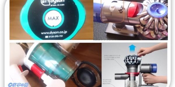 ダイソンV8、ダイソン V7、ダイソンV6の違い、比較を知りたい ☆彡 ダイソンコードレス掃除機にDysonV7シリーズが新登場(第1回)