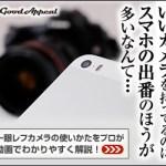 カメラ初心者でも感動の1枚が撮れる!大人気カメラ教材