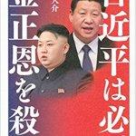 「習近平は必ず金正恩を殺す」・・・中国の北朝鮮対応