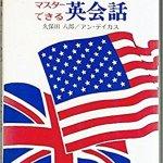 【ひとり言でマスターできる英会話】英語を母国語同様にする!