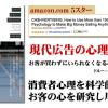 """【悪用厳禁】""""恐怖""""の販売テクニック"""