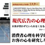 「現代広告の心理技術101」について