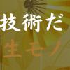 【予告】5/9以降【主婦必見】家事の合間にサクッと30万円