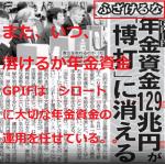 「重税に苦しめられる」日本人庶民は税金で、追い込まれている状況で 「瀕死の状態」になりつつある!