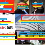 日本は在日工作員で覆い尽くされていたことが、今でもわからない日本人がなんと多いことか