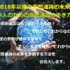 【初公開】日本人のための仮想通貨の歩き方とは?