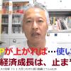 「アベノミクスの功罪(1)」大西つねきの週刊動画コラムvol.29より