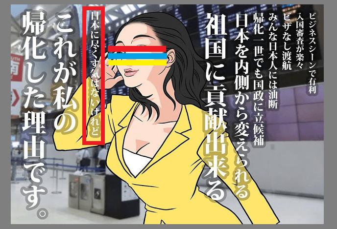 「日本人は昔、東アジア大陸を侵略したダメな民族である」と洗脳した仕掛けとは・・・