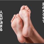 【ごあんない】外反母趾でお悩み+小田急江ノ島線「藤沢本町駅」までこれる方、外反矯正セミナーあり