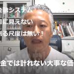 2018.7.30「生産を強制する社会」大西つねきの週刊動画コラムvol.37