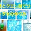お手頃な炭酸水の作り方(重曹とクエン酸)