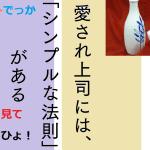 9月28日(金)からの発刊ホヤホヤ!【書籍紹介】:『愛され上司』になる方法 部下に好かれる、嫌われる人は、 ここが違う!