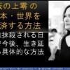 日本民族抹殺の状況で生き残る術とは