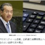 【Twitter】より:カッコいい92歳 マハティール首相、 カッコ悪い64歳 安倍晋三