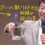 【その2】故飯島秀行氏の語るフリーエネルギーとは(我々は一体、何のために生きてるのか?