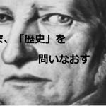 歴史を「歴史哲学」(ヘーゲル)から、脱皮してとらえよう!