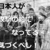 リチャード・コシミズ独立党大阪塚本講演会2018年10月20日ツイキャス配信録画より