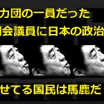 ■2017.11.20「何故、あえて政治家か?」大西つねき氏の週刊動画コラム_vol.2