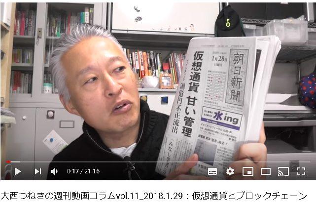 大西つねき氏の週刊動画コラム(保存)から:■仮想通貨とブロックチェーン(vol.11_2018.1.29より)