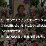 モー宇宙ニュースの和枝さんが、お亡くなりになりました。