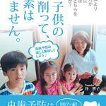 【書籍の紹介】「もう子供の歯を削って、フッ素は詰めません。: 虫歯予防はフッ素よりチョコで」 Kindle版 より