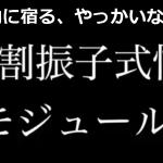 ■大西つねきの週刊動画コラムvol.59:2019.1.7「今年についていろいろ」