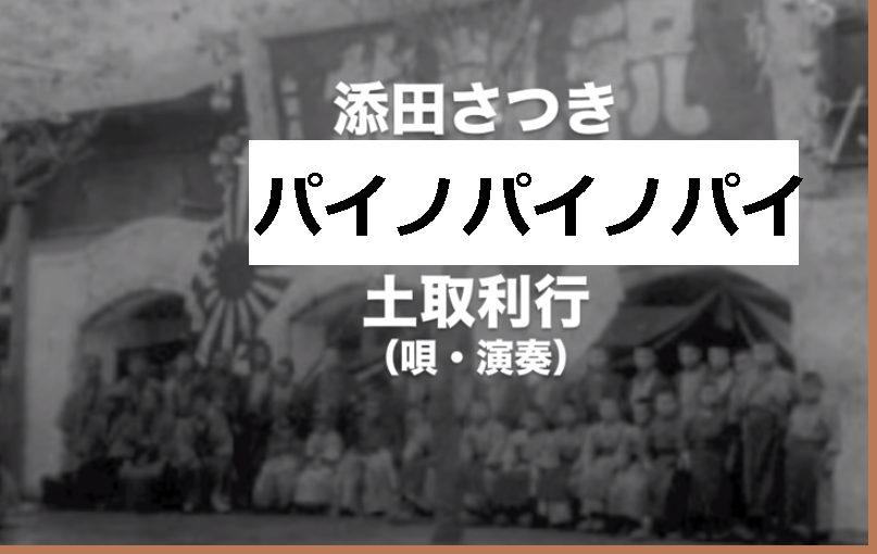 「添田さつき・平和節 / 土取利行(唄・演奏)」より、おめでたい日本人!