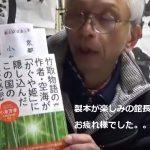 竹取物語の作者・空海が隠した超古代日本の秘密とは?・・・日本は世界文明の発祥地だった!!!