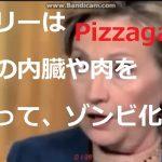 pizzagate:幼児性愛疑惑は事実だった・・・ヒラリークリントンのゾンビ化でも証明された