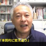 ■2019.3.25「本質的に変えよう」大西つねきの週刊動画コラムvol.70